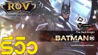 Garena RoV : รีวิวฮีโร่ใหม่ Batman เจ้าชายแห่งรัตติกาล 🔪