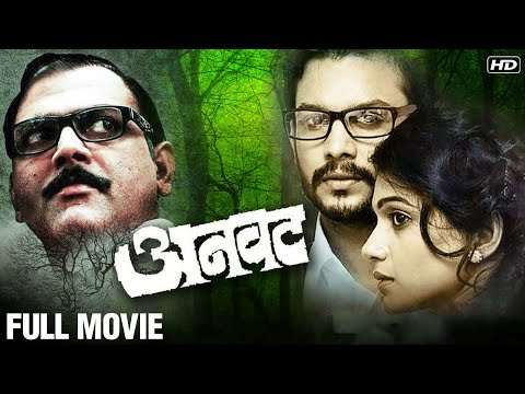 Anvatt | Full Movie | Adinath Kothare, Urmila Kothare, Makarand Anaspure | Marathi Movie