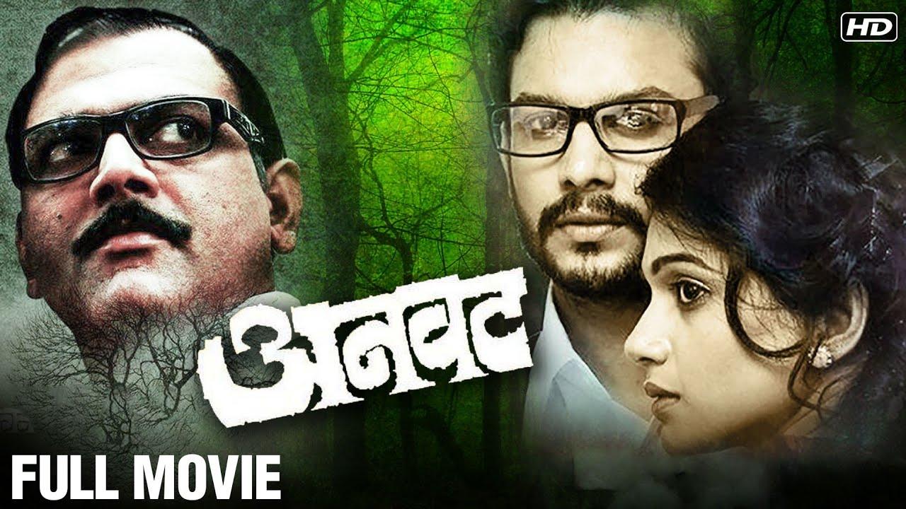 Download ANVATT FULL MOVIE | Adinath Kothare, Urmila Kothare, Makarand Anaspure | Suspense Marathi Movie