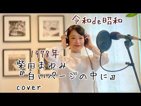【令和de昭和】柴田まゆみ『白いページの中に』cover