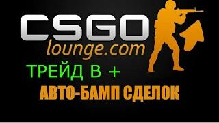 cS GO ТРЕЙД В  (настройка csgo lounge autobump & chrome)