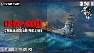 КРЕЙСЕР МОСКВА! World of Warships. Sketch TV