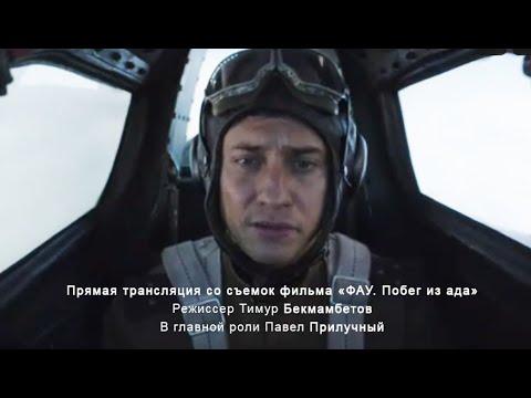 Прямая трансляция со съемок фильма «ФАУ. Побег из ада»/«Девятаев» с П. Прилучным