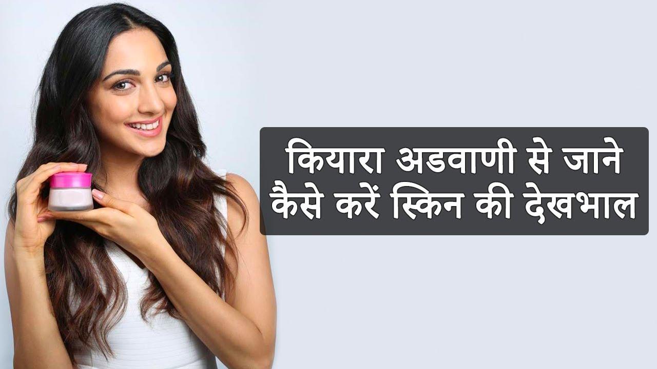 Beauty Tips: Watch how Kiara Advani maintains her flawless skin