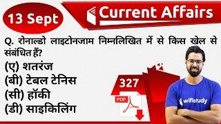 5:00 AM - Current Affairs Questions 13 Sept 2019 | UPSC, SSC, RBI, SBI, IBPS, Railway, NVS, Police
