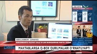 Yangi Davr | Maktablarga Q-Box qurilmalari o`rnatilyapti [22.01.2019]