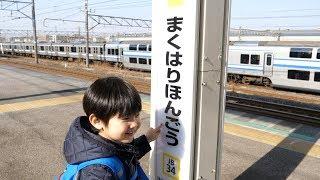 幕張本郷〜幕張駅間を歩いてきたよ