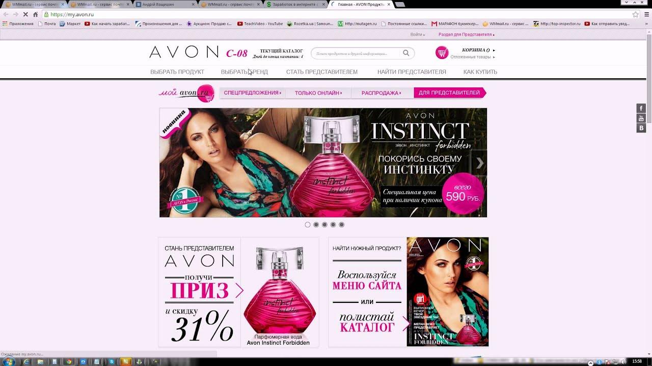 Avon заработать с интернет как делать ставки в букмекерских конторах для начинающих