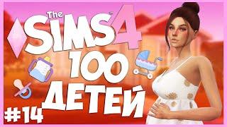 ОПЯТЬ РОЖАЕМ! - The Sims 4 Челлендж - 100 ДЕТЕЙ