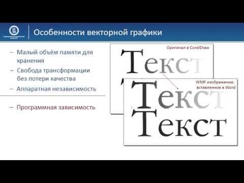 03 04 Особенности векторной графики