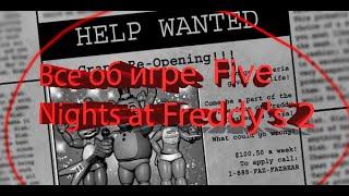Все о Five Nights at Freddy s 2 Все о перснонажах