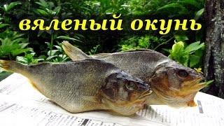 Вяление рыбы в домашних условиях, окунь