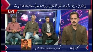 Will ''Relu Kattas'' Play In PSL Seasons 5 In Pakistan?? | ALL OUT By Naseem Rabjput 04 Aug 19