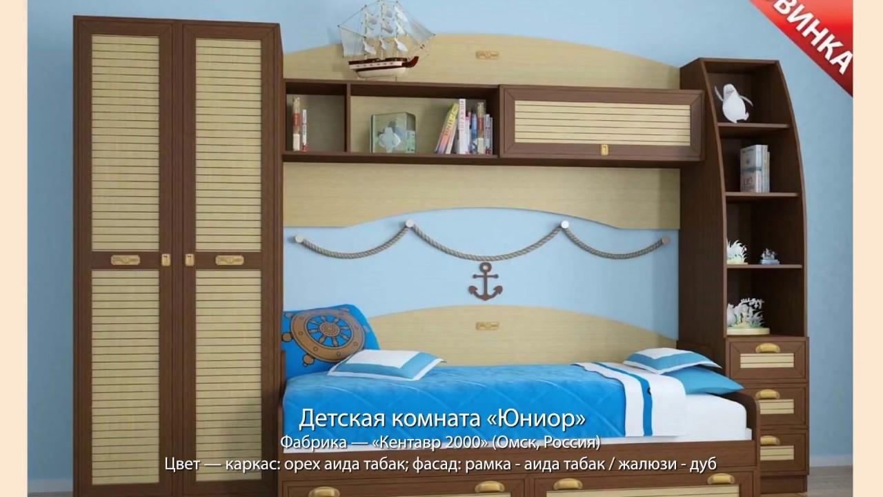 Детские комнаты фабрики «Кентавр 2000»