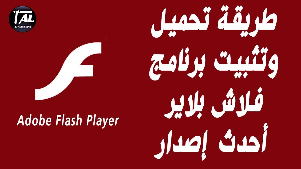 flash player تحميل مجاني