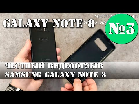 Честный отзыв Samsung Galaxy Note 8. 2 года использования. Опыт эксплуатации.
