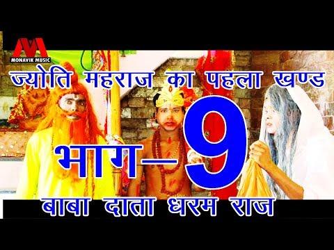 ज्योति महाराज का पहला खण्ड   भाग 9   Jyoti Maharaj   भगत बाबा दाता धर्मराज   Bhojpuri Express   2018