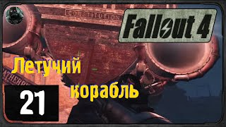 Fallout 4 - 21 - Летучий корабль