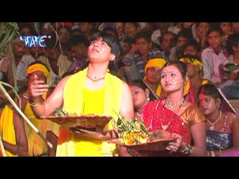 उगी आदित अरघ के बेरिया - Bahangi Chhathi Mai Ke | Arvind Akela Kalluji, Nisha Ji | Chhath Pooja Song