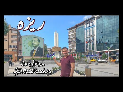 ريزا | مدينة اردوغان وعاصمة الشمال التركي Rize
