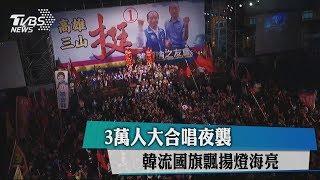 3萬人大合唱夜襲 韓流國旗飄揚燈海亮