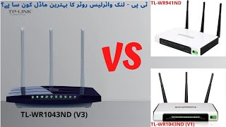 TP-Link Wireless Router TL-WR941ND V4 TL-WR1043ND V1 TL-WR1043ND V3 Review And Comparison