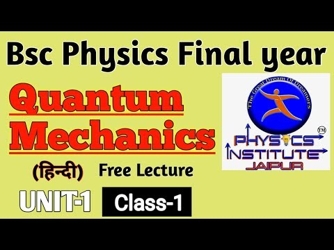 #Bsc Physics Final Year || #Quantum Mechanics, Class-1 || PIJ