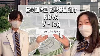 [VLOG] 충북대학교 입학홍보대사 (feat. 교외 …