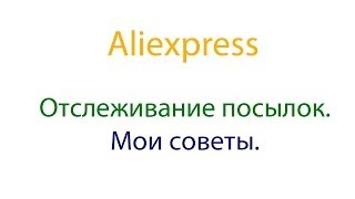 Aliexpress Урок № 5 Отслеживание посылок. Мои советы.(, 2014-06-10T18:22:13.000Z)