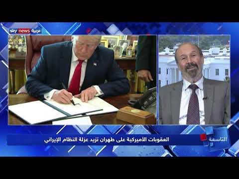 العقوبات الأميركية على طهران تزيد عزلة النظام الإيراني  - نشر قبل 2 ساعة
