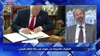 العقوبات الأميركية على طهران تزيد عزلة النظام الإيراني