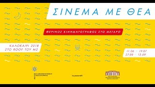 #summertiff - Σινεμά με Θέα 2018