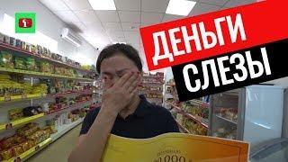 ПОЛУЧИЛА ДЕНЬГИ Реакция - СЛЕЗЫ !!!
