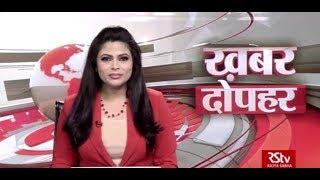 Hindi News Bulletin | हिंदी समाचार बुलेटिन – Feb 12, 2019 (1:30 pm)