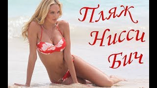 #АйяНапа —молодежный курорт Кипра! Отели Айя Напы! Хороший Песчаный Пляж  с белым песком Нисси Бич!
