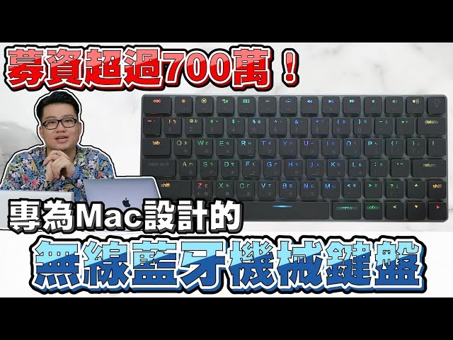 【Joeman】募資超過700萬!專為MAC設計的無線藍芽機械鍵盤Vinpok Taptek開箱