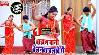 सुपरहिट बीडीओ धोबी गीत लाचारी !! Bajhal Bani Belanwa Chalawe Me !! #Deva_Lal_Yadav #Dhobi_Geet