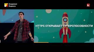 015.  «Быстрорастворимый» фронтенд — Артём Белов
