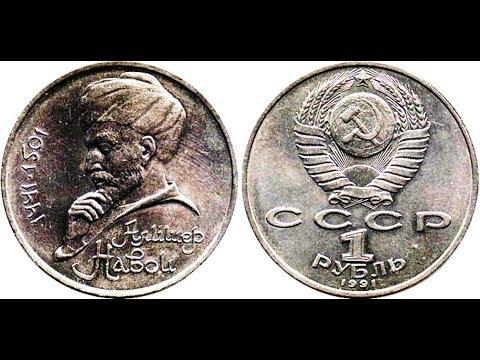 1 рубль, 1991 года, Монеты СССР, 550 лет  Алишеру Навои, 1 Ruble, 1991