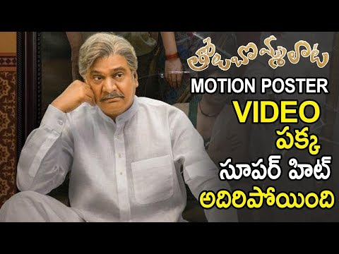 Tholubommalata Movie Motion Poster Video || Rajendra Prasad || Vishwant || Life Andhra Tv