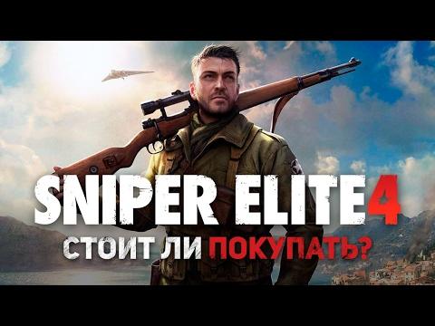 Стоит ли покупать Sniper Elite 4?