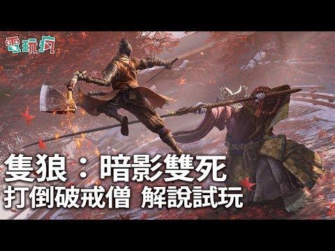《隻狼:暗影雙死》首度中文版試玩解說 打倒 BOSS 破戒僧【TpGS 19 試玩】
