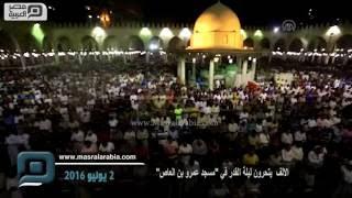 مصر العربية | الالف  يتحرون ليلة القدر في