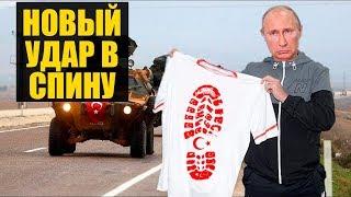 Турция против Сирии. Лукашенко злится на Россию