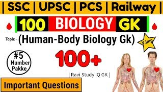 [ Human Body ] Biology GK  Biology Human Body System /Science Gk Questions for Competitive Exam