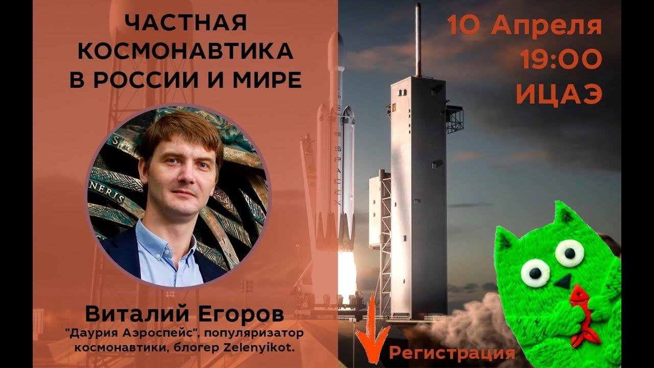 Виталий Егоров | Частная космонавтика в России и мире ...