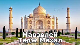 Тадж Махал история настоящей любви Индия город Агра