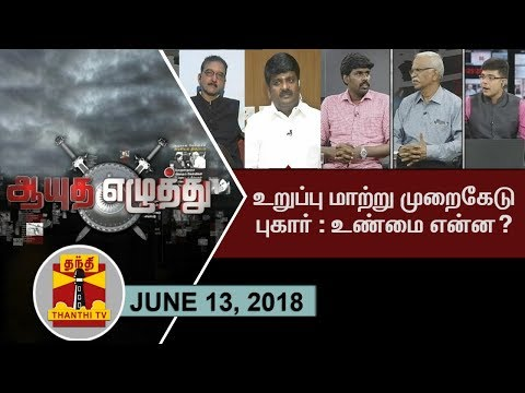 (13/06/2018) Ayutha Ezhuthu | Organ Transplant Issue : What is the Truth..? | Thanthi TV