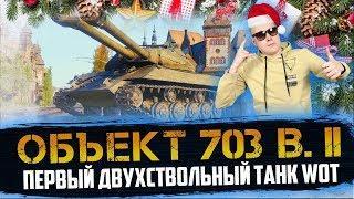 Объект 703 Вариант II- Впервые в игре. Двухствольный прем-танк.