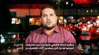 من الجهات التي تقف وراء اغتيال ناشطي الحراك بالعراق؟